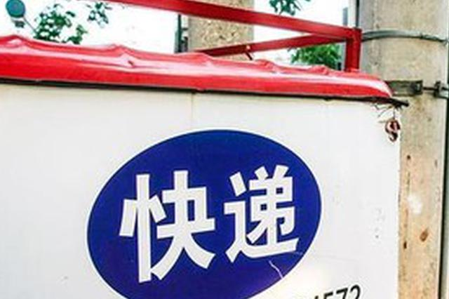 2020年沈阳市快递业务量突破5亿件大关
