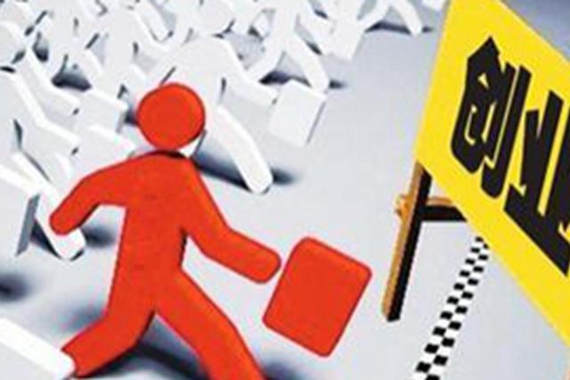 辽宁省下发做好2021届高校毕业生就业创业通知