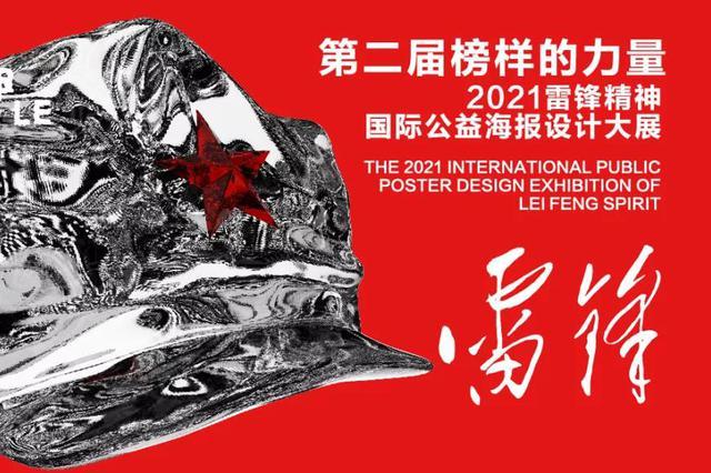 【特邀设计师名录】第二届榜样的力量-2021雷锋精神国际公益海