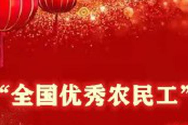 """辽宁省16位农民工获 """"全国优秀农民工""""称号"""