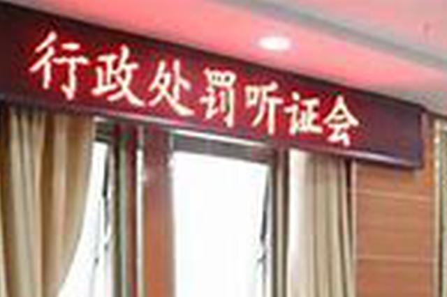 沈阳市民政局首次举行行政处罚听证会