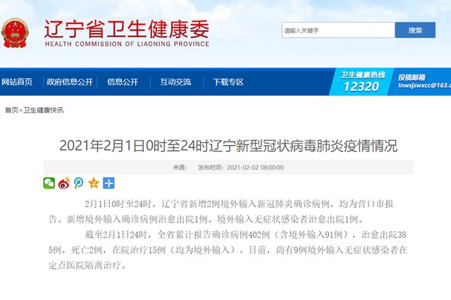 辽宁省新增2例境外输入确诊病例