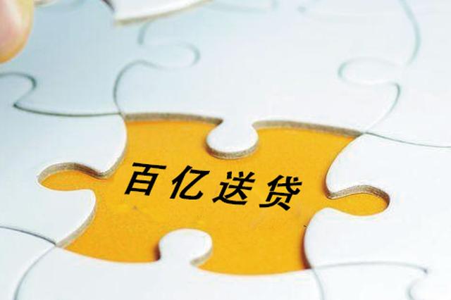 2020年辽宁省百亿送贷投放贷款创新高