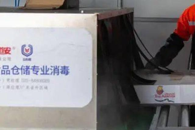 辽宁省对进口冷链食品实施全过程追溯管理