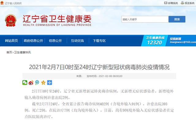 2月8日辽宁省无新增新冠肺炎确诊病例