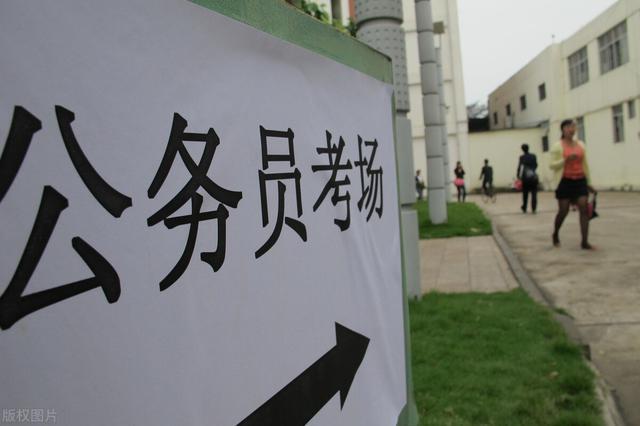 划重点!辽宁省考报名要注意这些问题