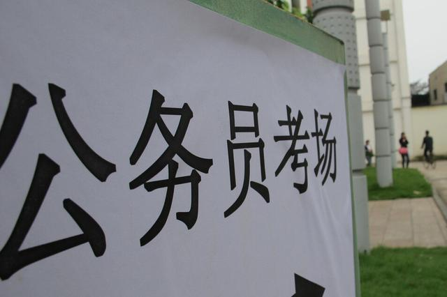 2021年辽宁省公务员招录人数比去年增加950人