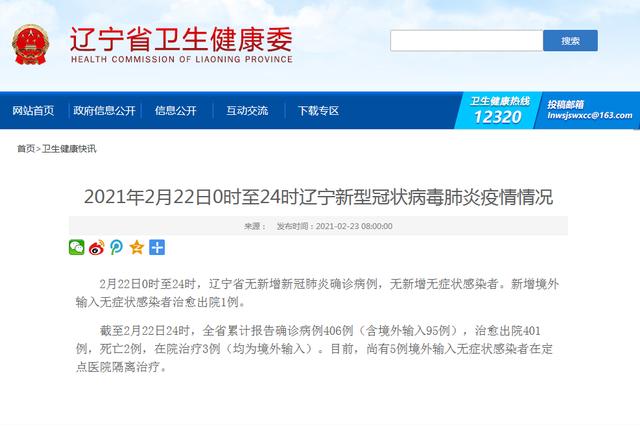 2月22日辽宁省无新增新冠肺炎确诊病例