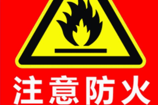 大连:高火险区严禁一切野外用火
