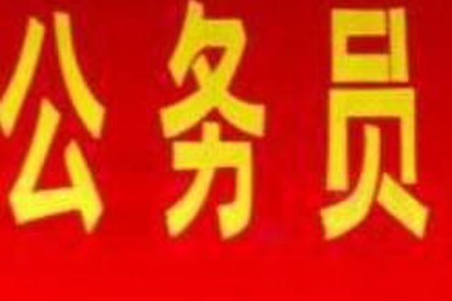 辽省考报名人数突破16万 最热岗位789人报考仅招一人
