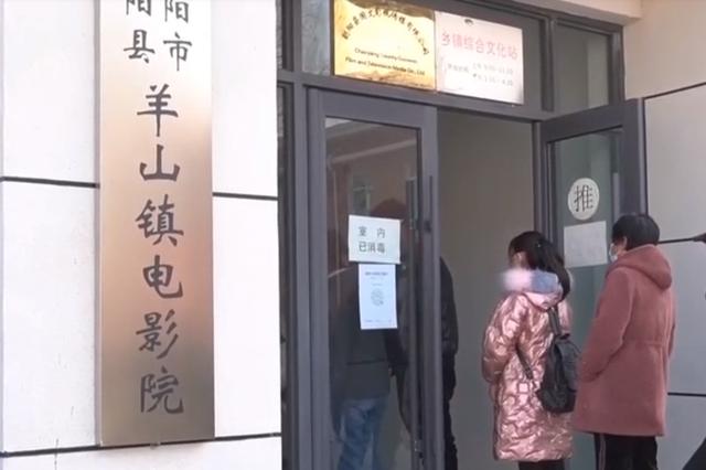 羊山镇电影院:乡村文化振兴新阵地