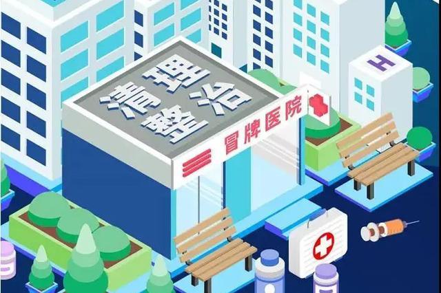 辽宁省清理整治知名医院被冒牌问题16户营利性医疗机构更名