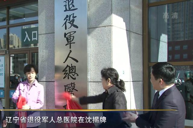 遼寧省退役軍人總醫院在沈陽成立