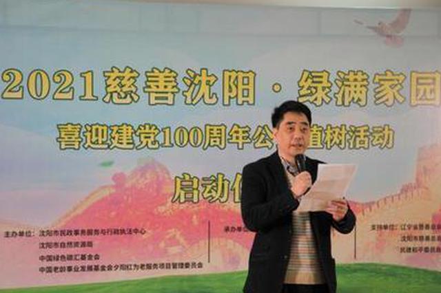 沈阳公益植树6年种植15万余棵