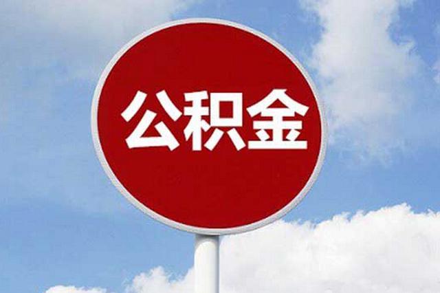 """沈阳8项公积金业务纳入掌上办理""""一件事"""""""