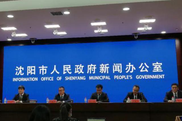 沈阳市出台稳定市场主体若干政策措施