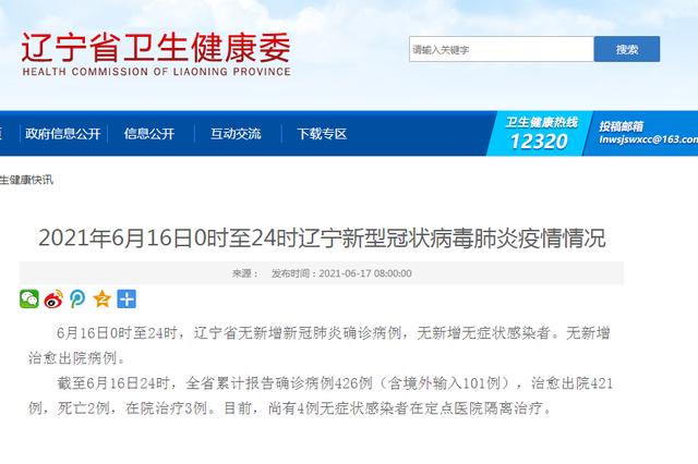 6月16日辽宁无新增确诊病例