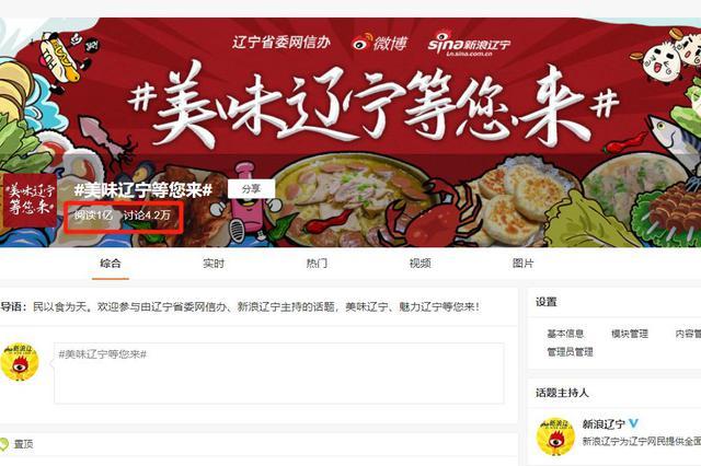 微博话题#美味辽宁等您来#阅读量破亿,美食成为辽宁新名片