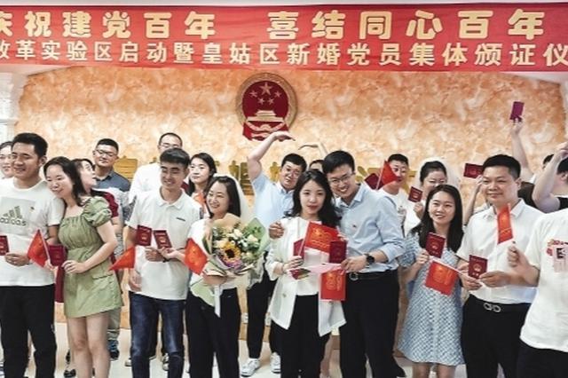 沈阳市皇姑区婚俗改革实验区启动 10对党员新人领证