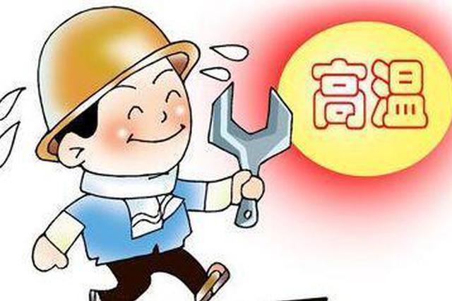 辽宁省加强高温天气劳动保护