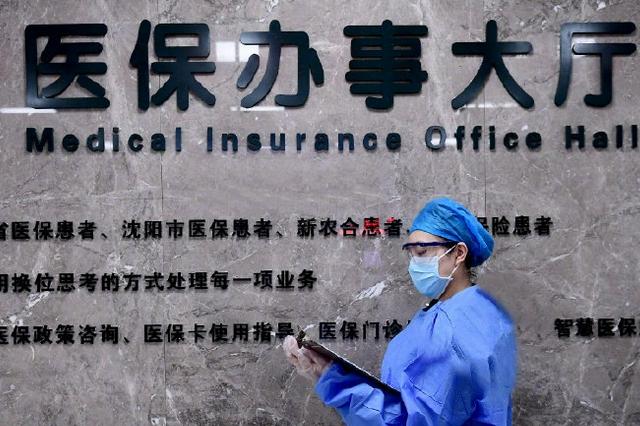 沈阳居民在外卖平台买药能用医保支付了