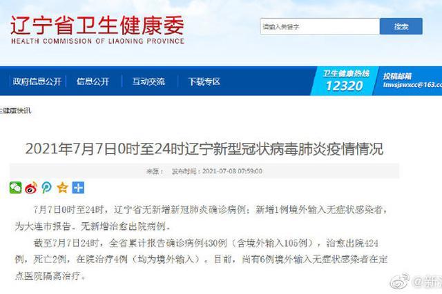 2021年7月7日0时至24时辽宁新增1例境外输入无症状感染者