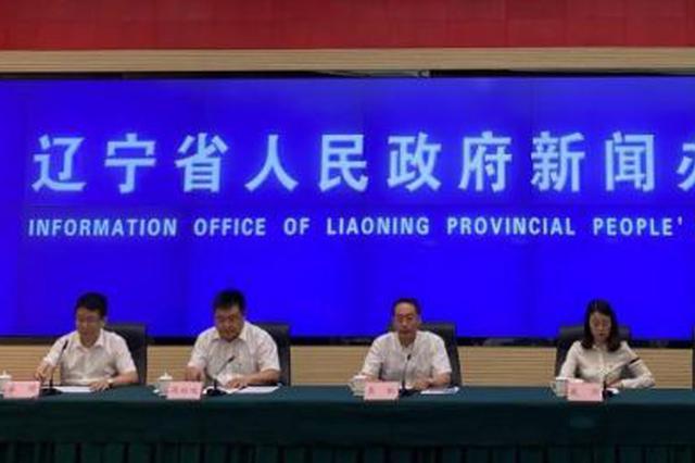 辽宁省制定延续实施减负稳岗扩就业政策