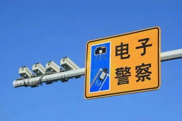 沈阳新建92处电子警察抓拍9种交通违法行为