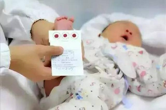 辽宁实施免费新生儿疾病筛查 筛查率达98%以上