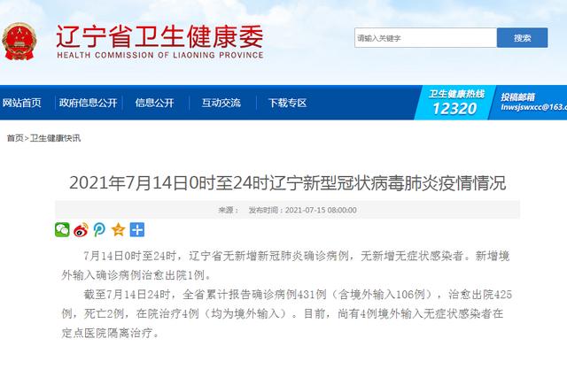 7月14日辽宁无新增新冠确诊病例