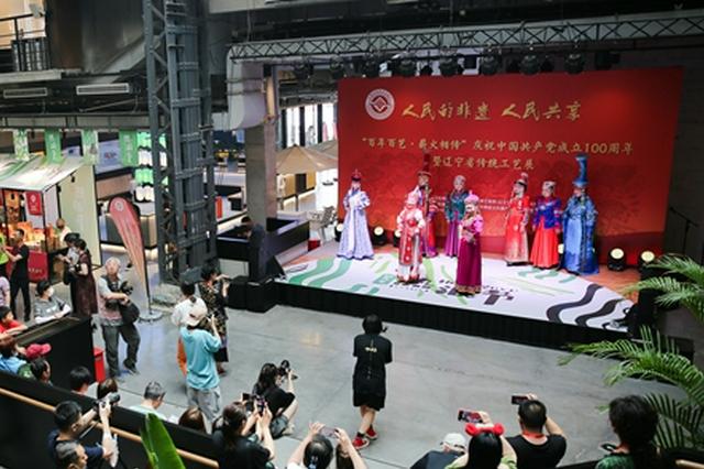 辽宁省传统工艺展在文创园区亮相