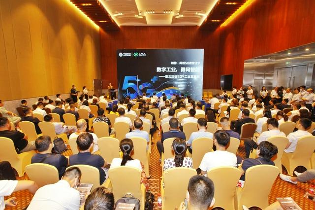 第四届辽宁移动数字化大会分论坛——数字工业 勇网智前