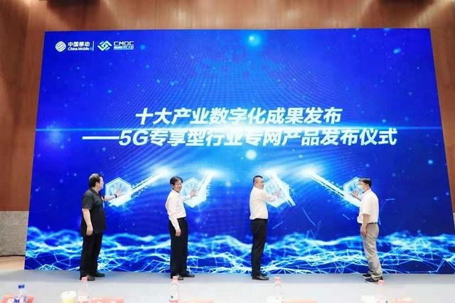 第四届辽宁移动数字化大会分论坛——数字冶金 智造升级