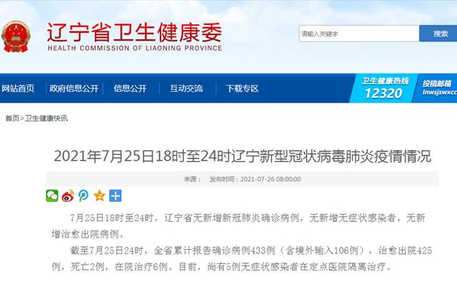 7月25日18-24时辽宁无新增