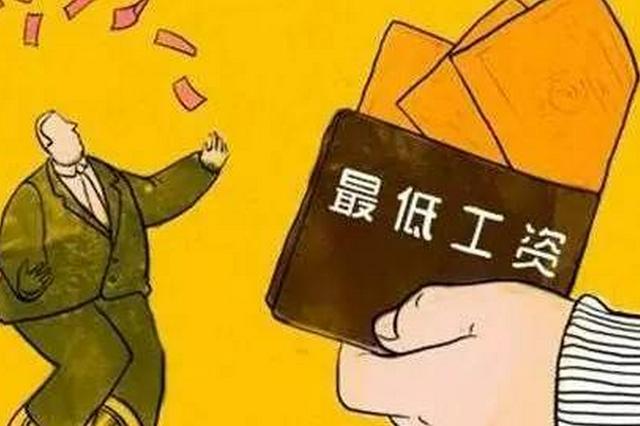 辽宁调整全省最低工资标准 从今年11月1日起执行