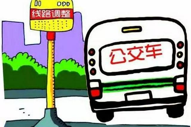 沈阳市7条公交线路临时调整