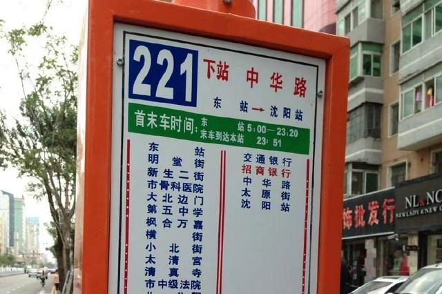 沈阳地铁6号线施工 211、222路公交终点站改变