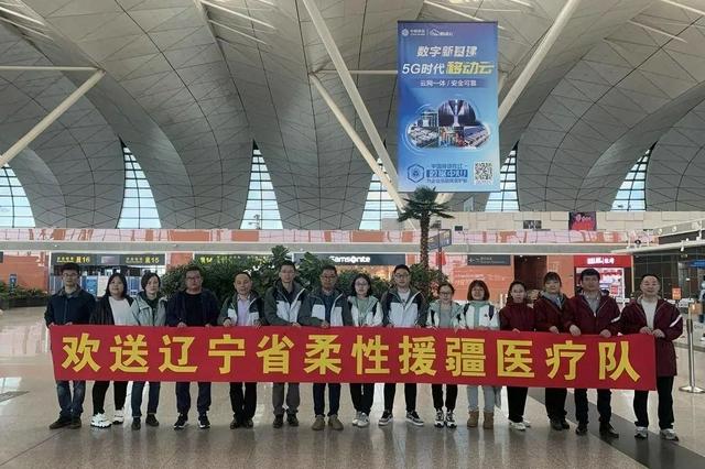 辽宁省15名医疗专家赴新疆塔城开展精准帮扶