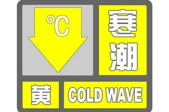 冷空气大军周五夜间杀到 最低气温直降至0℃冰冻线