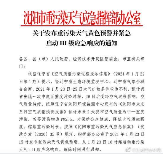 沈阳市发布重污染天气黄色预警 并启动Ⅲ级应急响应