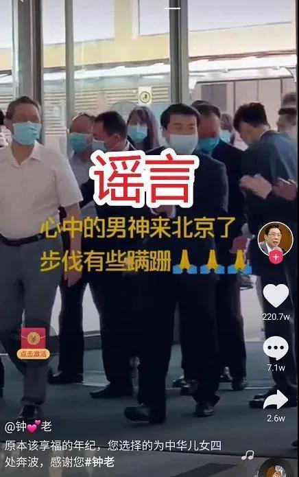 """""""钟南山院士空降北京""""?实际行程是……"""