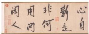 以上图片为辽博珍藏《南宋赵构行书唐白居易诗卷》。(部分)