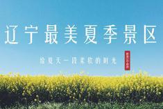辽宁最美夏季景区