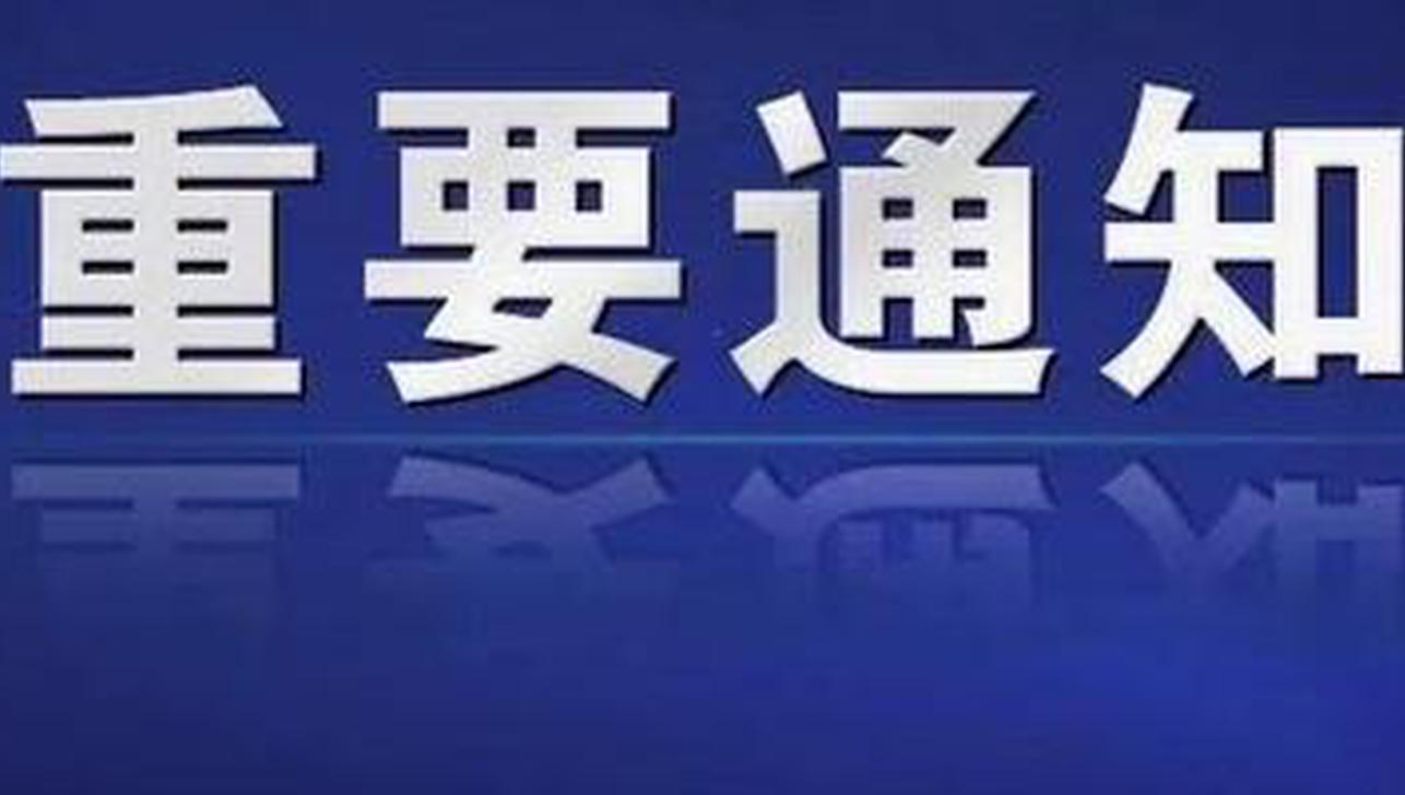 辽宁营口市某摄影机构和酒店共检出7个样本呈阳性 实行非必要