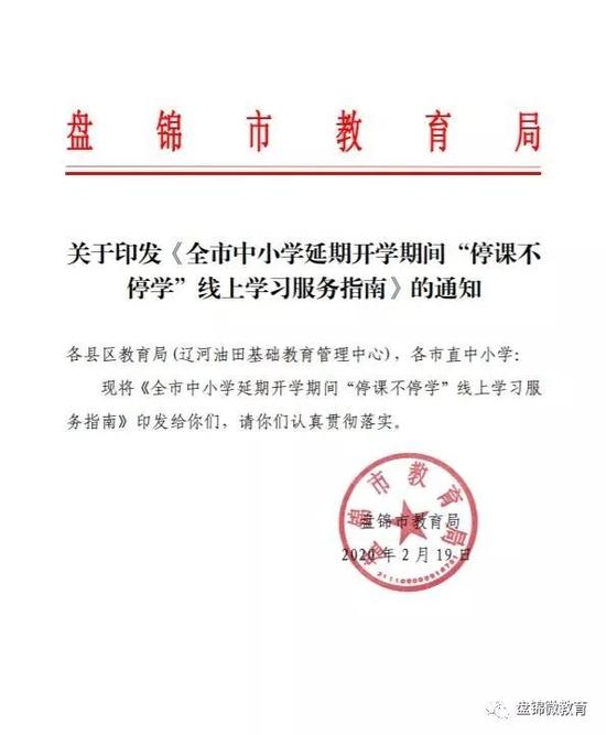 """盘锦市中小学延期开学期间""""停课不停学""""线上学习服务指南"""
