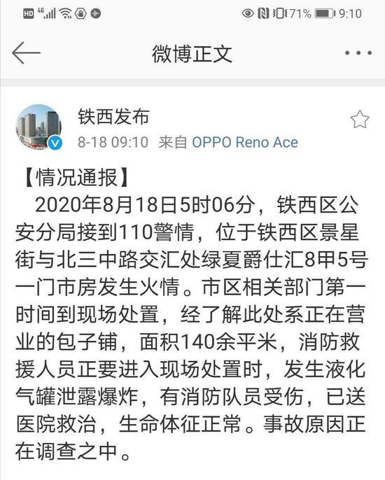 今晨铁西区一饭店煤气泄漏,被送医消防员无生命危险!