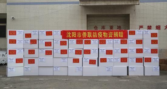 沈阳市侨联组织防疫物资捐赠 ( 摄影安美麟)