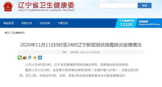 2020年11月11日0时至24时辽宁新型冠状病毒肺炎疫情情况