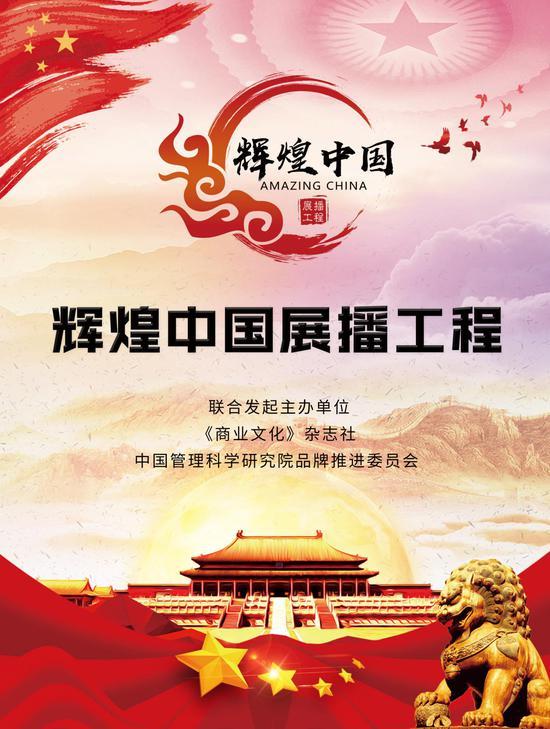 辉煌中国展播工程献礼中国共产党成立100周年