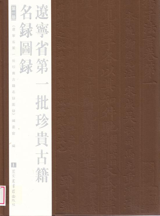 我省古籍藏书150万册,位居全国前列
